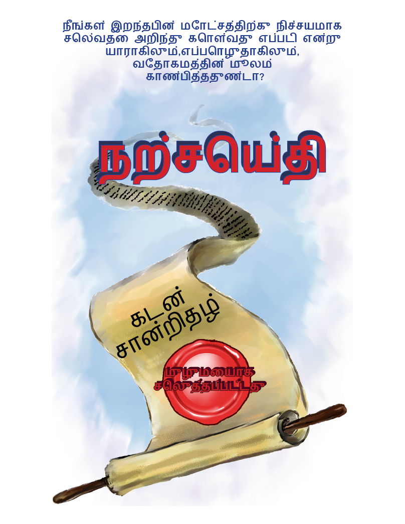 The Gospel Booklet - Tamil